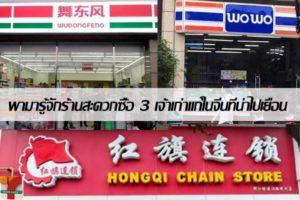 พามารู้จักร้านสะดวกซื้อ 3 เจ้าเก่าแก่ในจีนที่น่าไปเยือน