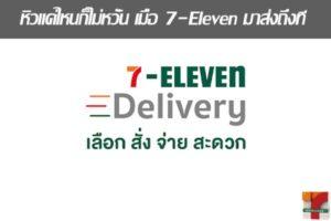 หิวแค่ไหนก็ไม่หวั่น เมื่อ 7-Eleven มาส่งถึงที่