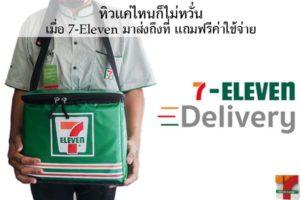 หิวแค่ไหนก็ไม่หวั่น เมื่อ 7-Eleven มาส่งถึงที่ แถมฟรีค่าใช้จ่าย #7-Delivery