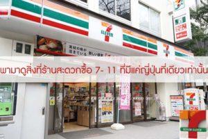 พามาดูสิ่งที่ร้านสะดวกซื้อ 7- 11 ในประเทศอื่นไม่มี มีแค่ญี่ปุ่นที่เดียวเท่านั้น #ของในเซเว่น