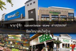 พามารู้จัก convenience store ต่างประเทศ มีอะไรน่าสนใจบ้าง #รีวิวเซเว่น