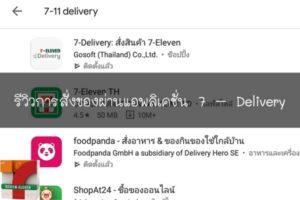 รีวิวการสั่งของผ่านแอพลิเคชั่น 7 – Delivery #รีวิวเซเว่น
