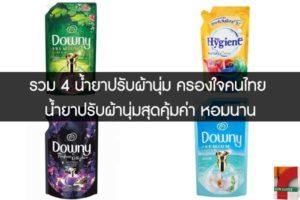 รวม 4 น้ำยาปรับผ้านุ่ม ครองใจคนไทย ประจำปี 2563 น้ำยาปรับผ้านุ่มสุดคุ้มค่า หอมนาน #รีวิวเซเว่น