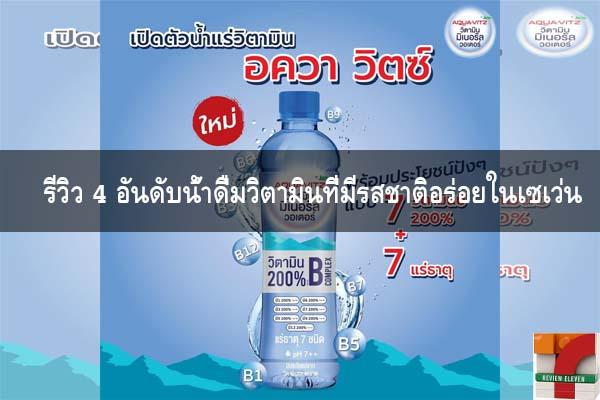 รีวิว 4 อันดับน้ำดื่มวิตามินที่มีรสชาติอร่อยในเซเว่น #ของกินเซเว่น