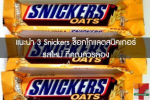 รีวิวเซเว่น แนะนำ 3 Snickers ช็อกโกแลตสนิคเกอร์ รสใหม่ ที่คุณควรลอง